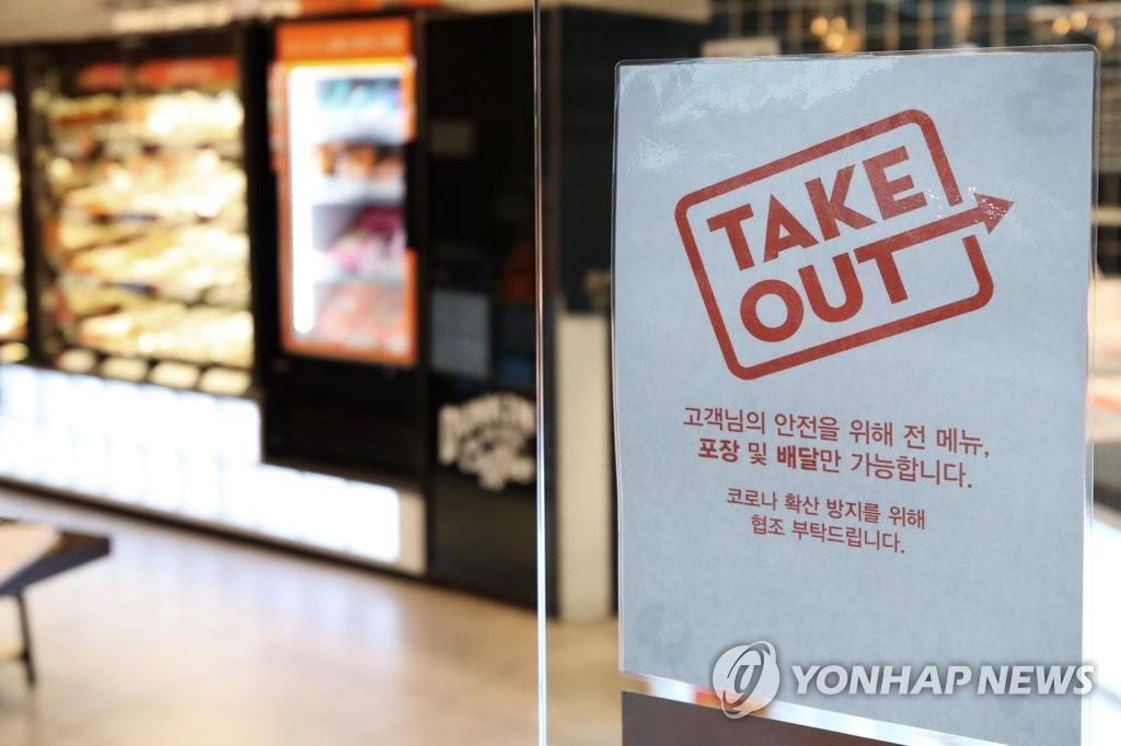 韩政府:保持社交距离措施开始奏效