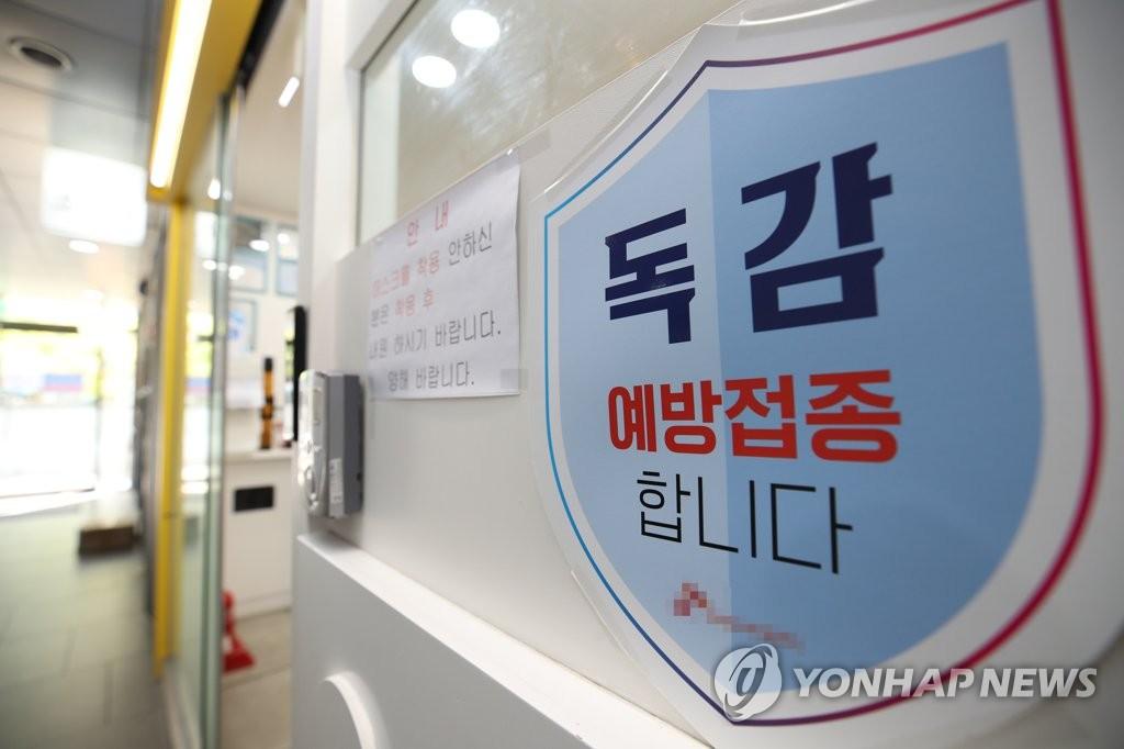 韩国出现新冠流感双重感染病例