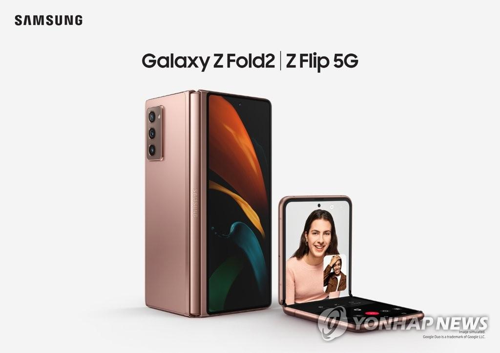 三星Galaxy Z Fold2 韩联社/三星电子供图(图片严禁转载复制)