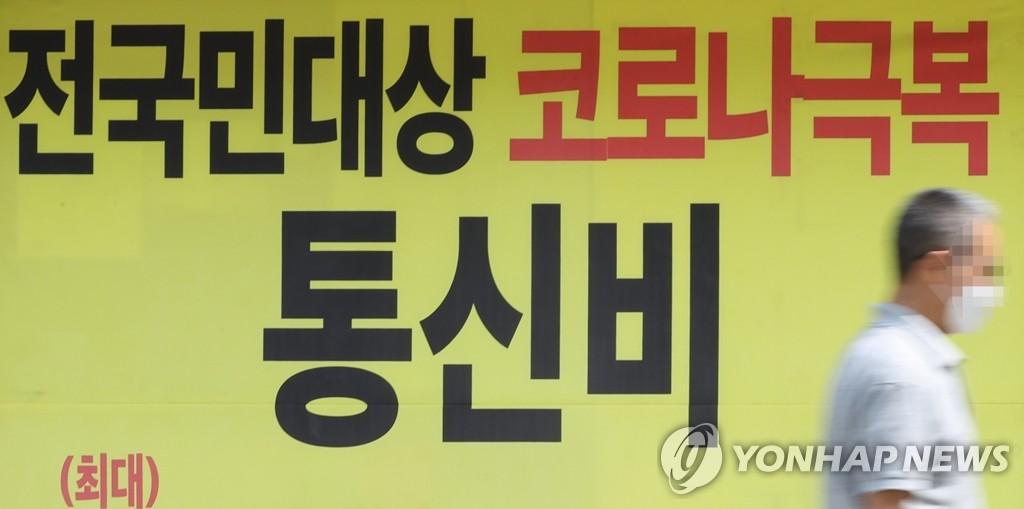 韩政府公布全民通信补贴发放办法