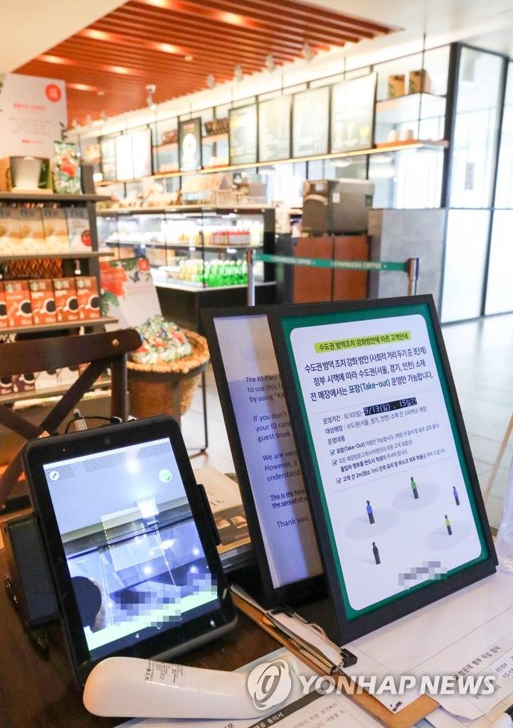 韩首都圈餐厅咖啡厅补习班等设施明起可正常营业