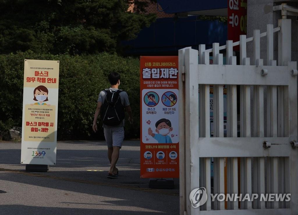 资料图片:首尔龙山区的一所高中 韩联社