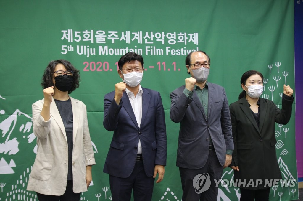 第五届蔚州世界山地电影节记者会 韩联社