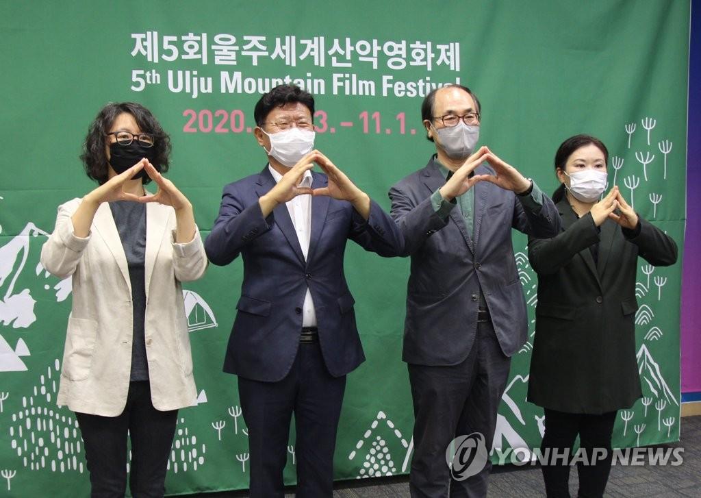 资料图片:第五届蔚州世界山地电影节记者会 韩联社