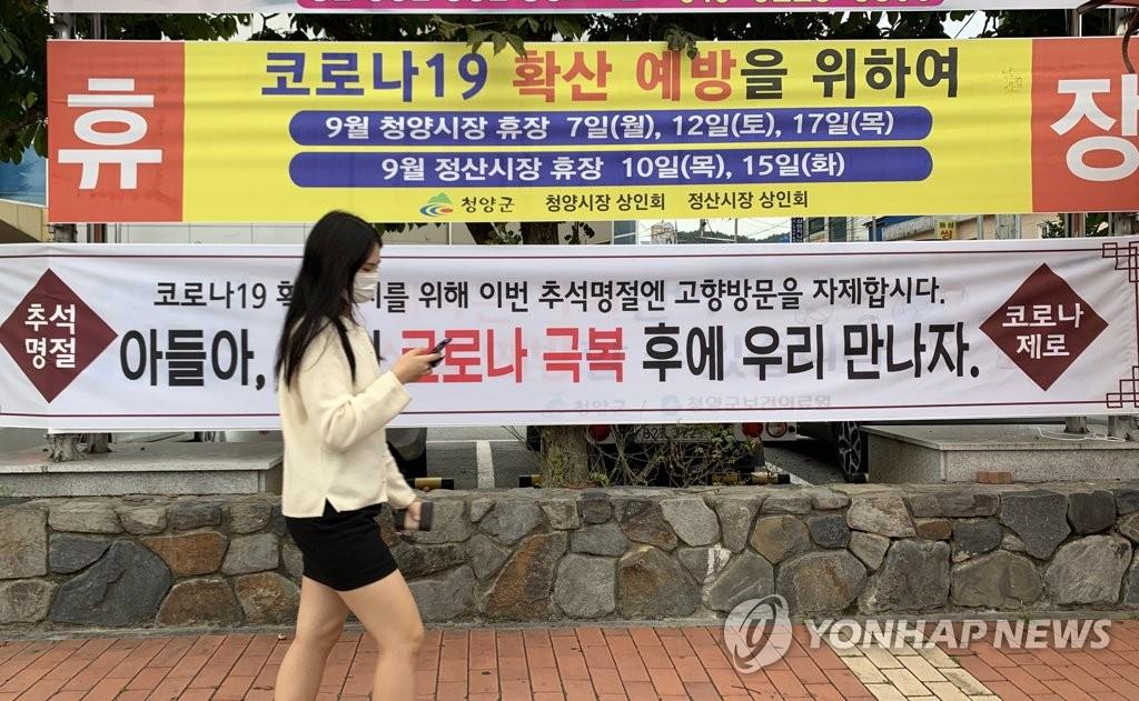 韩政府本周将发布中秋特别防疫细则