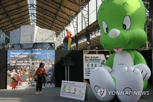 韩卡通亮相布鲁塞尔漫画节