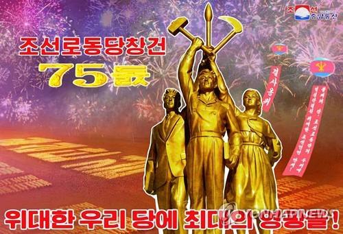 朝鲜劳动党建党75周年宣传画