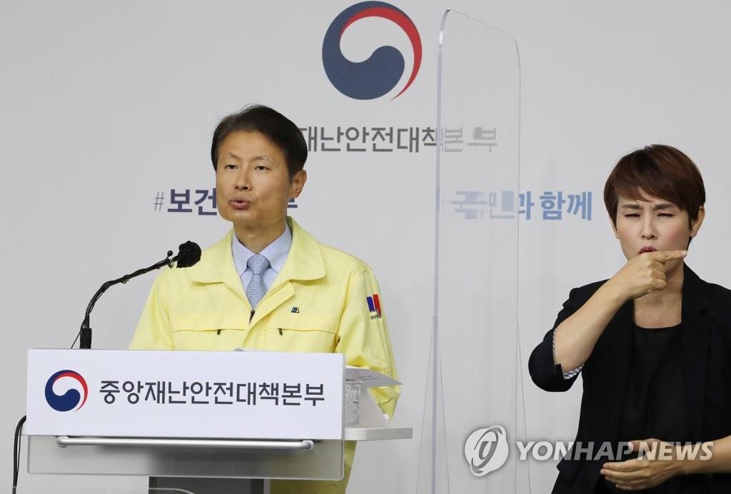 9月23日,中央灾难安全对策本部总发言人金刚立在例行记者会上发言。 韩联社