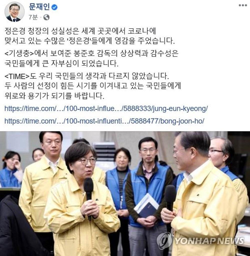 文在寅:疾管厅长和奉俊昊为韩国带来希望和勇气