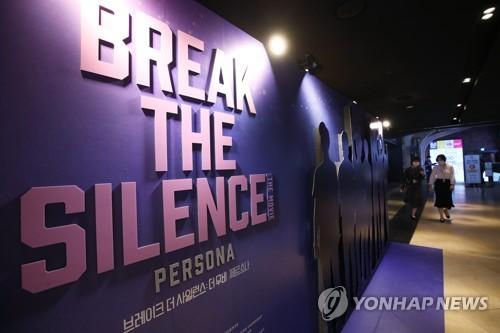 防弹第四部电影在韩上映
