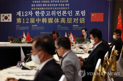 韩中媒体高层对话