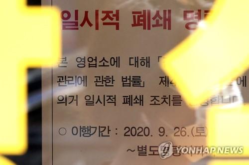 韩防疫部门:近期群聚性感染中15%与宗教有关