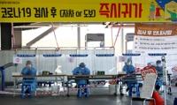 详讯:韩国新增38例新冠确诊病例 累计23699例
