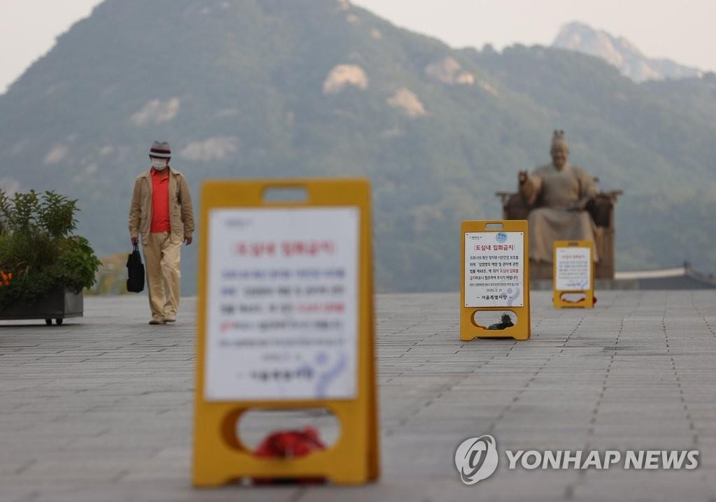 """资料图片:9月29日,为防止新冠疫情扩散,首尔光化门广场摆设了""""市区禁止集会""""的标牌。政府日前表示将严正应对保守团体于10月3日""""开天节""""在市区进行非法集会。 韩联社"""