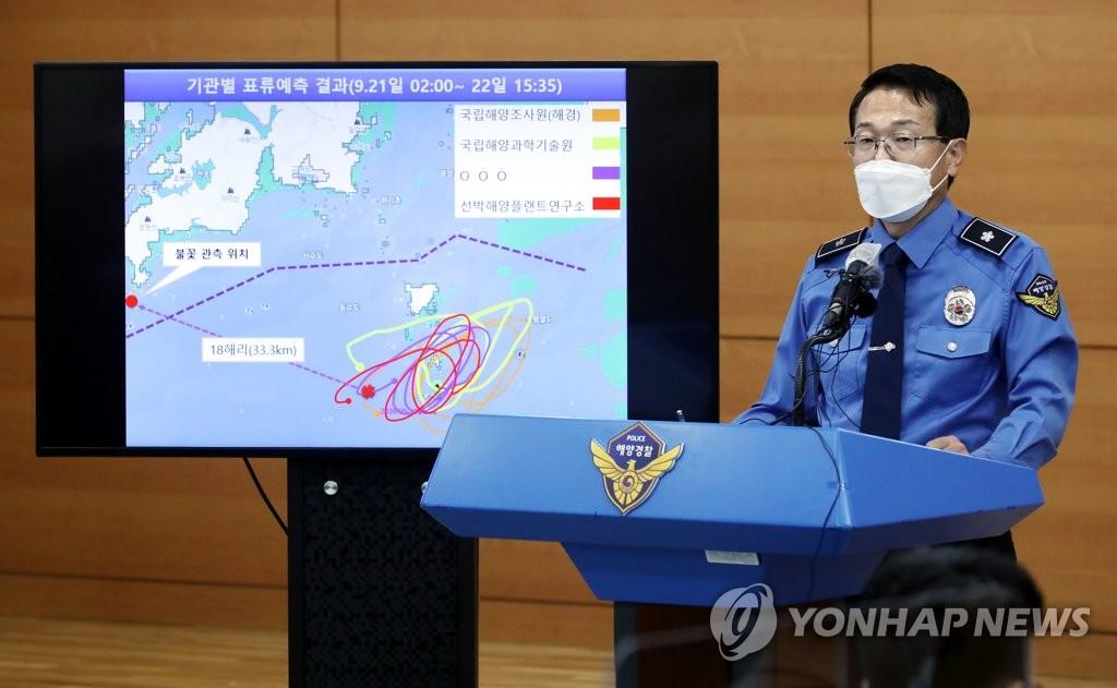 9月29日,韩国海洋警察厅公布在延坪岛海域失踪后被朝射杀的公务员事件调查结果。 韩联社