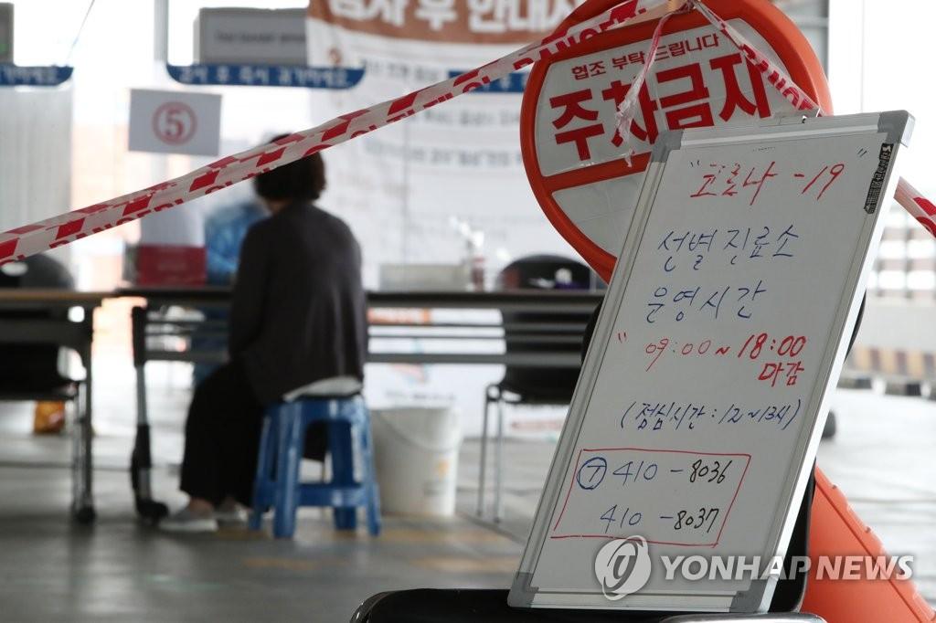 详讯:韩国新增73例新冠确诊病例 累计24164例