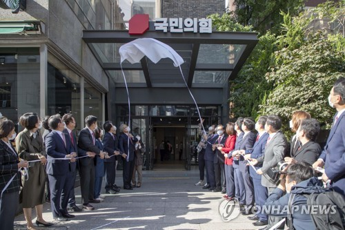 韩最大在野党国民力量党新办公楼正式揭牌
