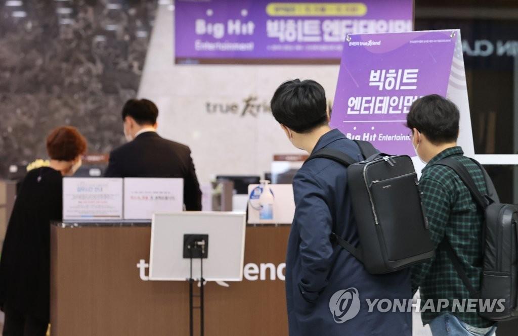 10月5日,在首尔汝矣岛的韩国投资证券公司,散户等待申购Big Hit娱乐股份。 韩联社