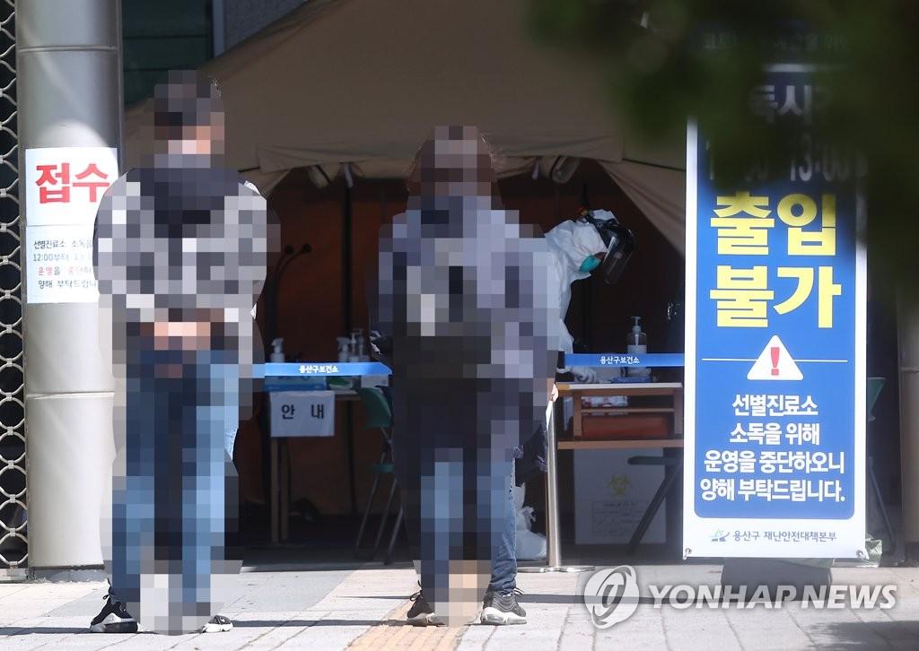 资料图片:10月5日,在位于首尔市龙山区的一处筛查诊所,市民为接受检测排队等候。 韩联社