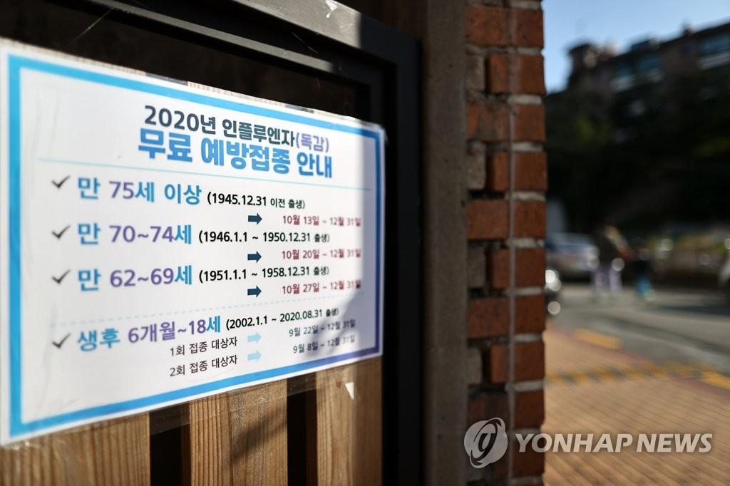 韩卫生部门:保冷失效流感疫苗无质量问题
