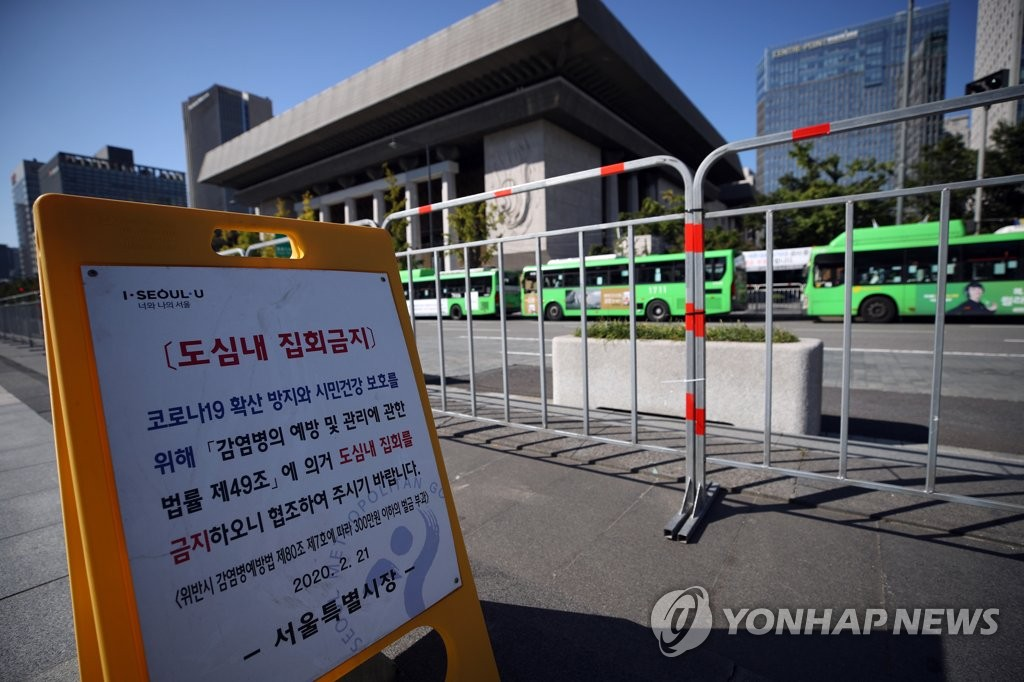 资料图片:这是首尔市政府在光化门广场放置的禁止集会公告牌,图片摄于10月8日。 韩联社