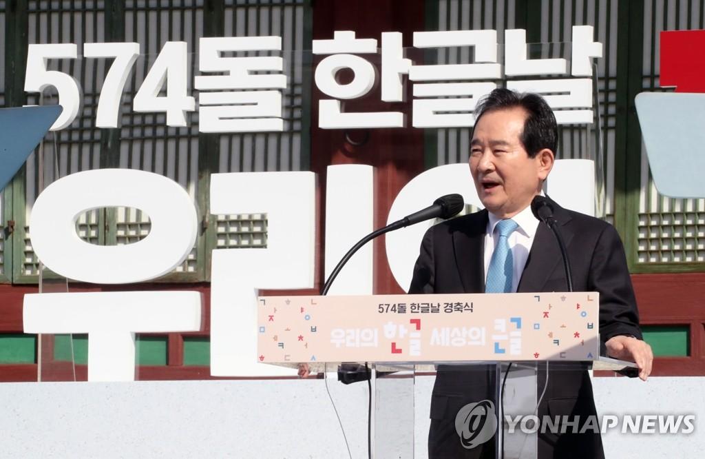 韩总理韩文日致辞:借韩文之力迈向全球领先