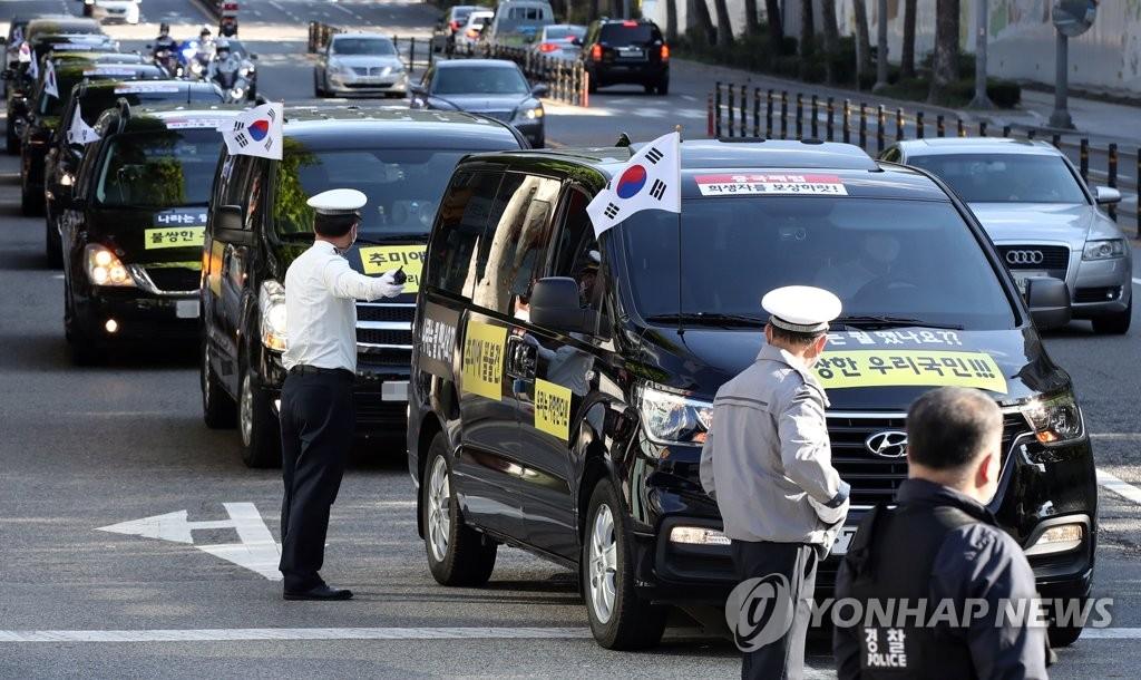 """资料图片:10月9日下午,韩国保守公民团体举行""""免下车""""集会。图为游行车辆经过位于首尔市瑞草区的前法务部长官曹国住所附近。 韩联社"""