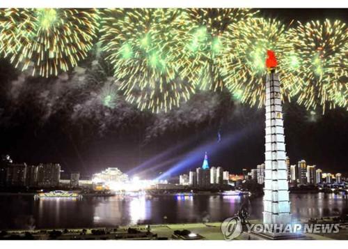 朝鲜举行各种庆祝活动迎接建党75周年纪念日