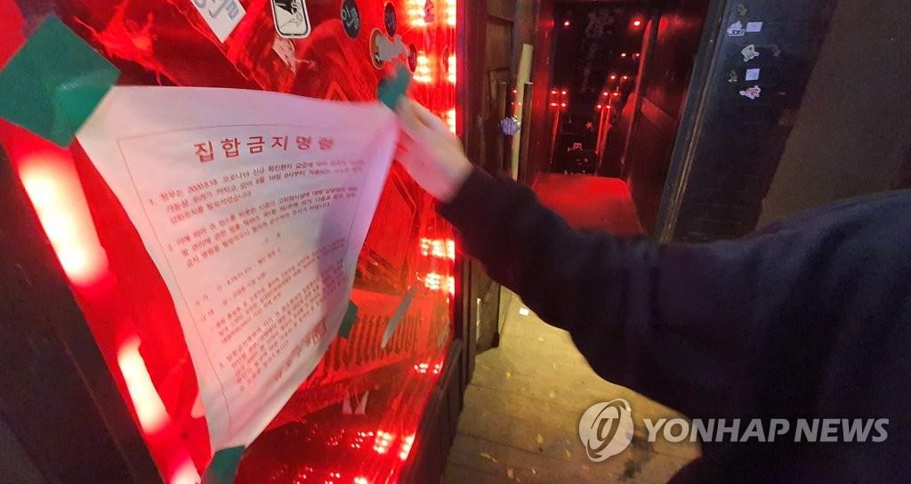 韩国普查病毒感染高危场所 实施一次违规出局制