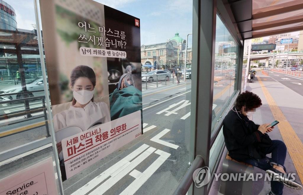 资料图片:宣传防疫守则的公告贴在在首尔市一处公交车站墙上。 韩联社