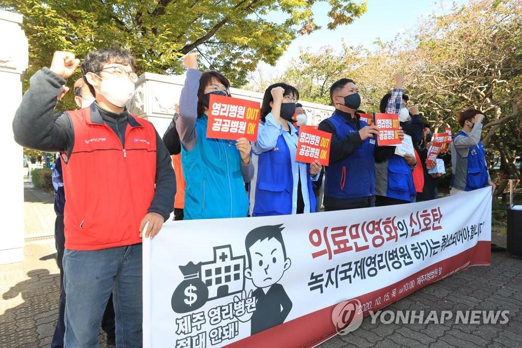 资料图片:民众反对绿地国际医院开办。 韩联社