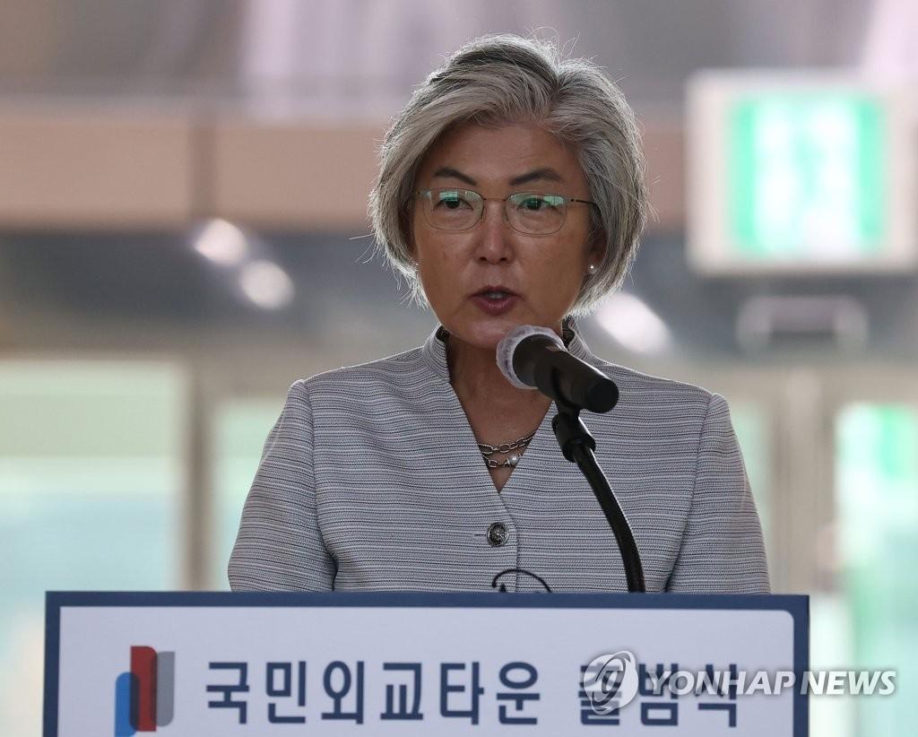 10月19日,韩国外长康京和出席国民外交城成立仪式并致辞。 韩联社