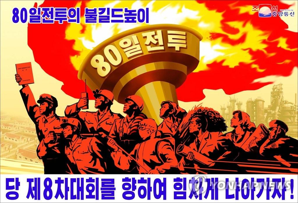 """朝鲜""""80天战斗""""收官在即强调自力更生"""