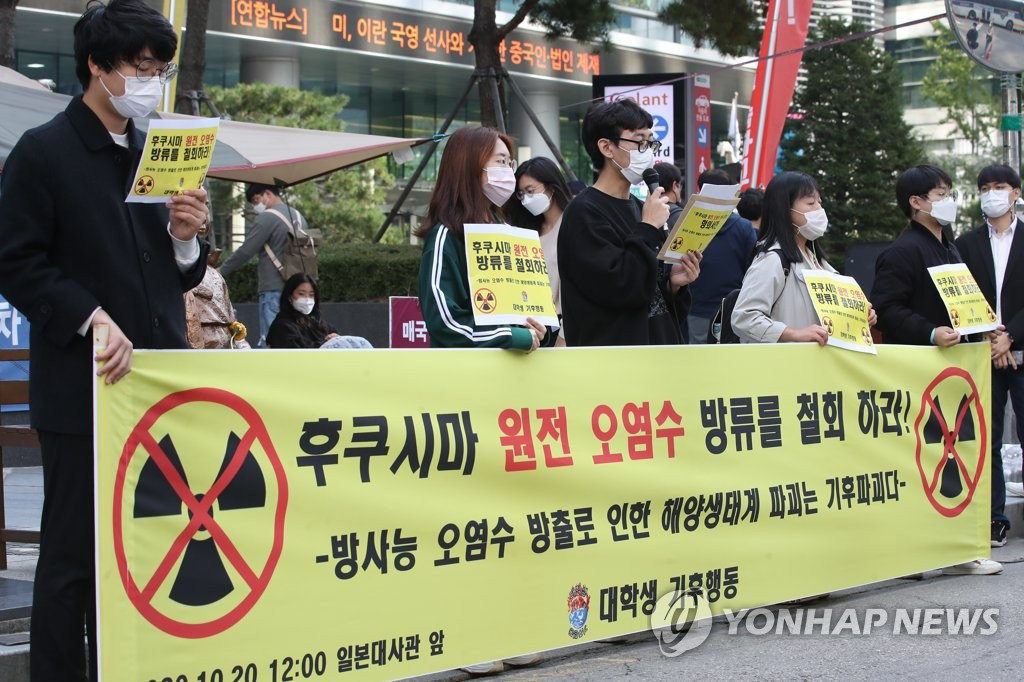 """资料图片:10月20日,在日本驻韩国大使馆旧址前,韩国一大学生环保团体举行记者会,要求日本撤回""""将福岛核污水排放入海""""的决定。 韩联社"""