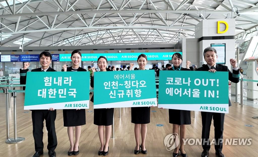 首尔航空开通仁川至青岛航线