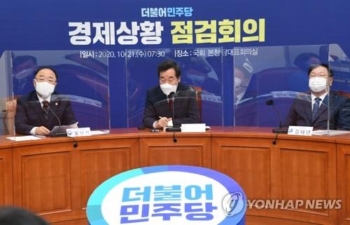 韩财长出席经济盘点会议