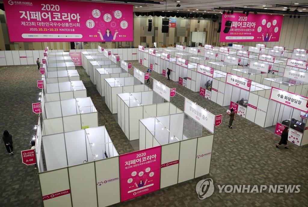 韩国优秀产品展在线举行