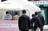 简讯:韩国新增155例新冠确诊病例 累计25698例