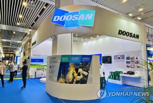 韩国斗山参加中国氢能产业大会