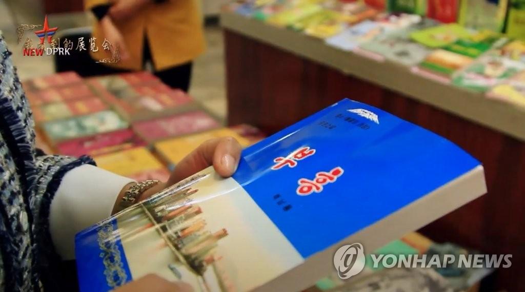 """资料图片:白南龙的长篇小说作品《复兴》 韩联社/""""NEW DPRK""""优兔频道截图(图片严禁转载复制)"""