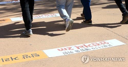 韩拟本周末发布保持社交距离标准调整方案