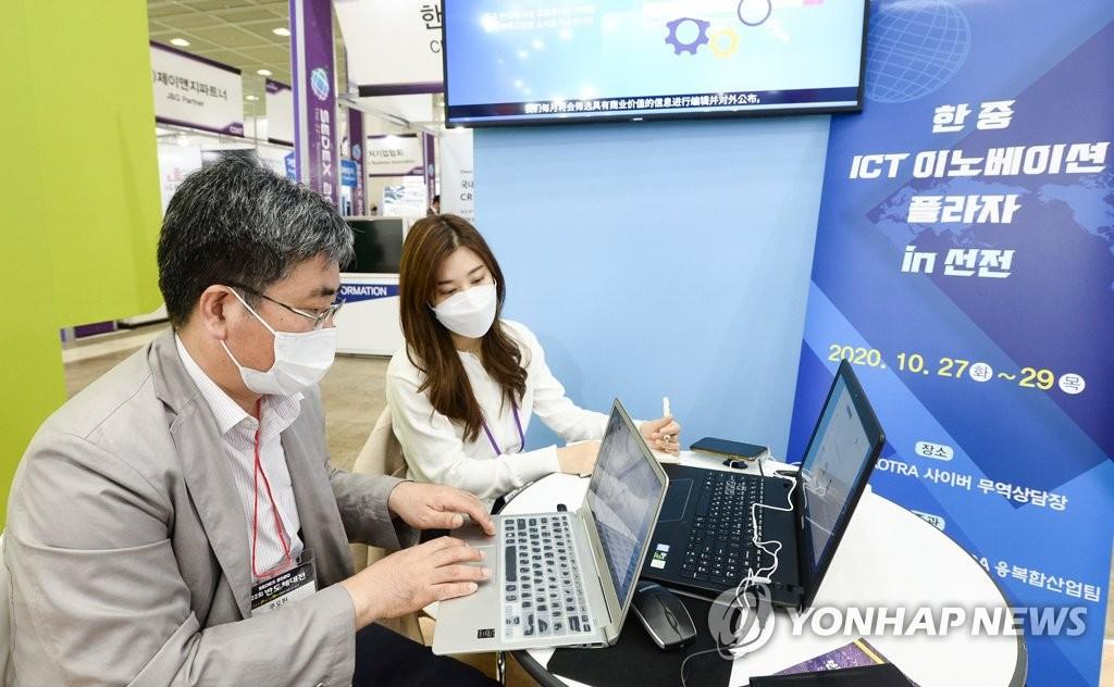 韩中ICT企业视频洽谈
