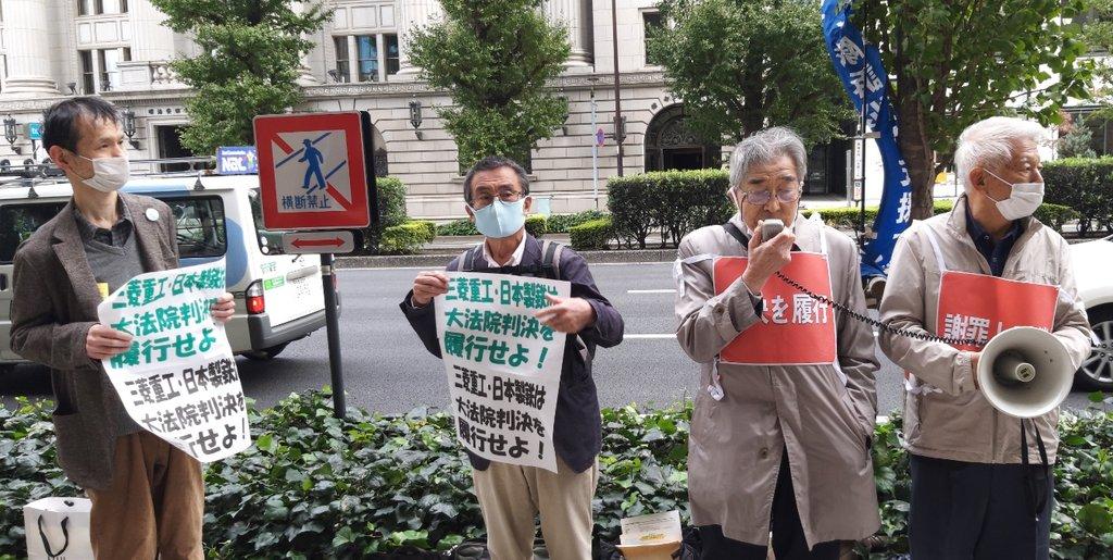 资料图片:10月30日,在日本东京三菱重工总部大楼前,日本公民团体举行集会,要求对强征劳工受害者赔偿和谢罪。 韩联社