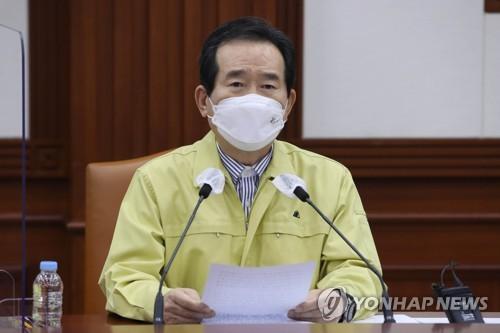 韩总理宣布调整保持社交距离措施级别