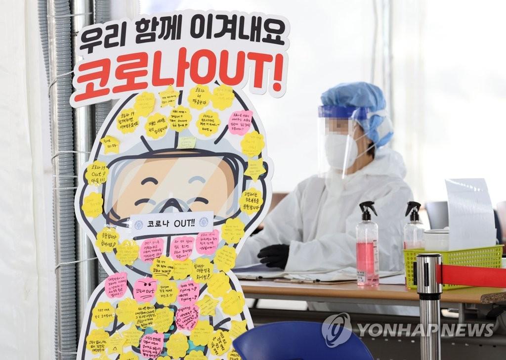韩国今起实施新版防疫响应分级标准