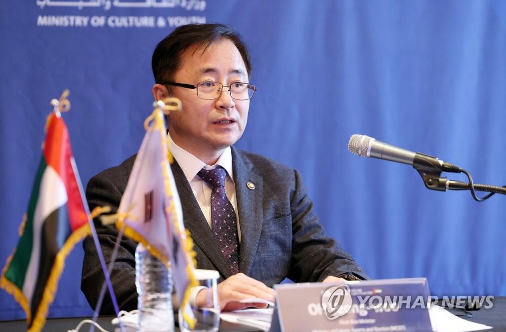 首届韩阿文创产业论坛在线开幕
