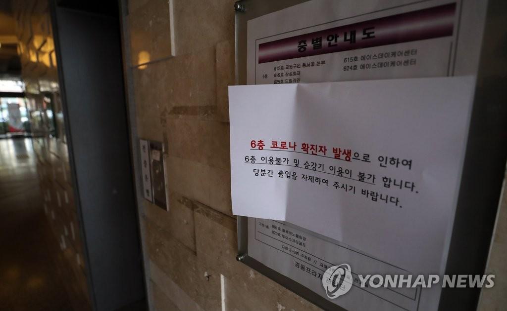 发生集体感染事件的健康护理中心 韩联社
