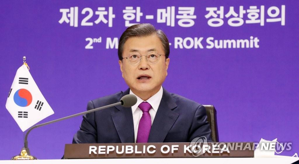 文在寅出席第二届韩国与湄公河流域国家峰会