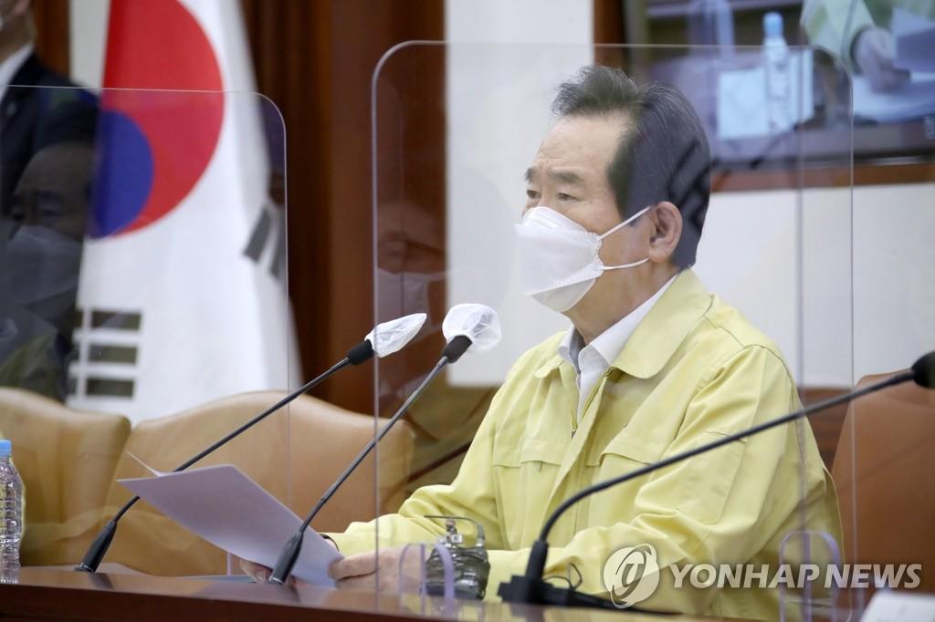 11月17日,国务总理丁世均主持召开中央灾难安全对策本部会议。 韩联社