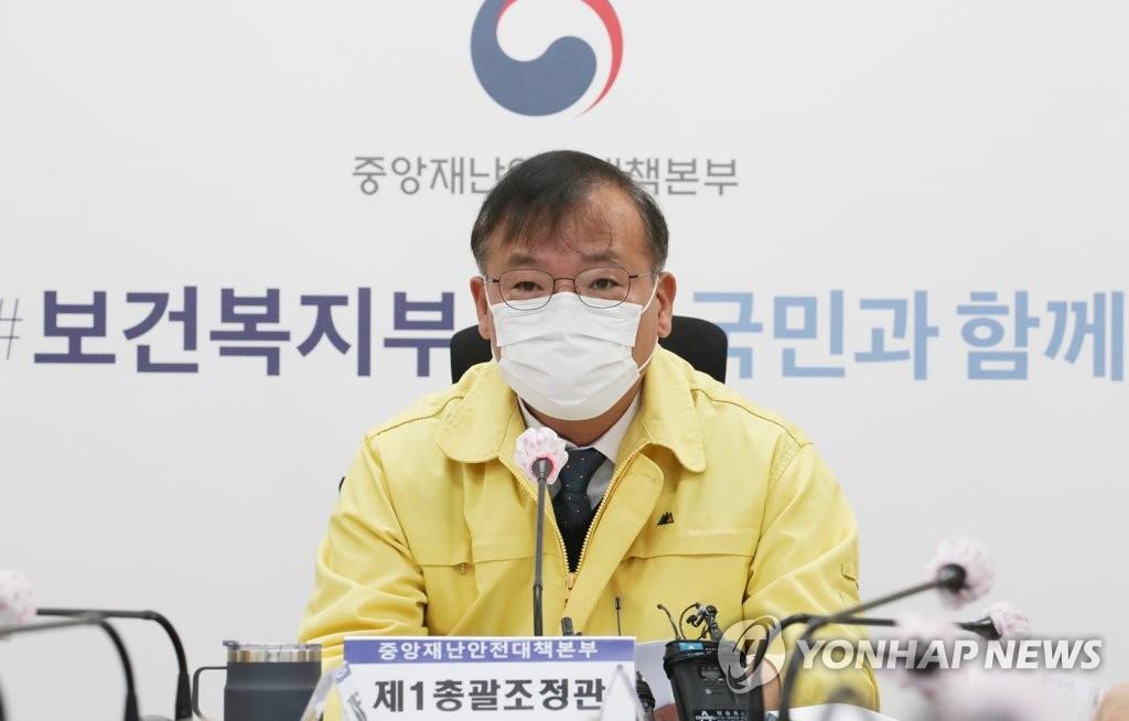 11月18日上午,在世宗市,姜都泰主持中央灾难安全对策本部会议。 韩联社